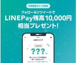 LINEPay残高プレゼントキャンペーン 条件は【LINEキャリア】フォロー&RTのみ