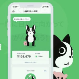 LINEPay(ラインペイ)残高が使える投資「ワンコイン投資」500円からスタート可能