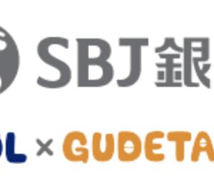 LINEPayユーザー限定 SBJ銀行で口座開設&銀行登録設定で金利1%キャンペーン