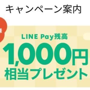 LINE Pocket Money(ラインポケットマネー)契約でLINEPay残高還元キャンペーン