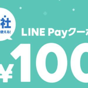 LINEPay(ラインペイ)100円割引クーポン配信中 コンビニ·ドラッグストア12加盟店で利用可能