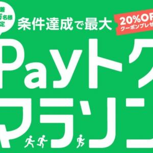 LINEPay『Payトクマラソン』キャンペーン 5店舗買い回りで20%割引クーポンがもらえる