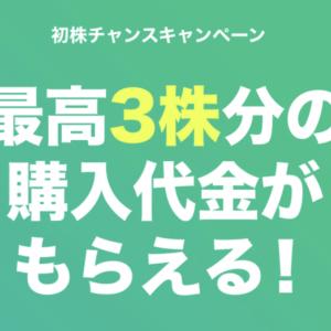 4/9 LINE証券『初株チャンスキャンペーン』【リコー】追加