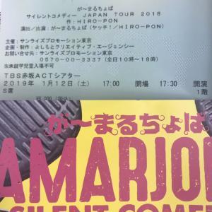 が~まるちょば サイレントコメディ JAPAN TOUR 2018 1/12@TBS赤坂ACTシアター