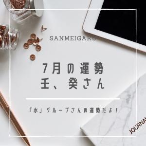 7月を上手く使える方法【壬・癸】さん