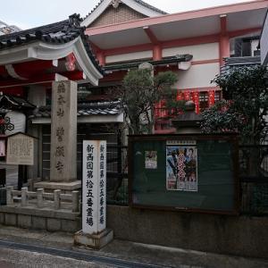 今は新京極にある誓願寺の創建は飛鳥時代