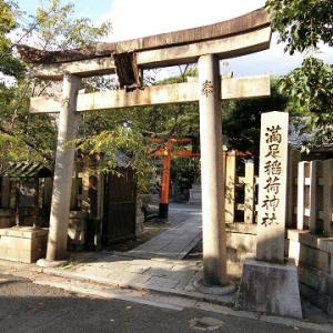 満足稲荷神社:2020年10月