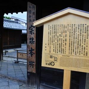 大徳寺の茶面
