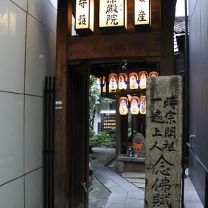 京都散歩ブログ 染殿院