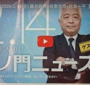 """真実を伝える""""虎ノ門ニュース""""がためになる"""