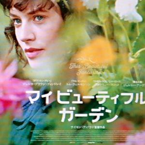 庭やお花に関する映画4本まとめてみました