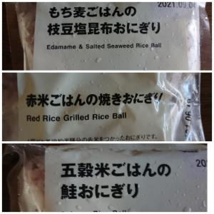 若い人に人気の無印良品冷凍おにぎりを買ってみました