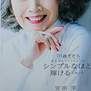 同じ病気で同い年の安奈淳さんの活躍を祈る