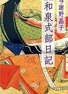 平安時代のゴシップガール・和泉式部と『和泉式部日記』