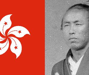 目指すは坂本龍馬―香港の自由を求め「薩長同盟」を呼びかける袁彌昌氏の挑戦