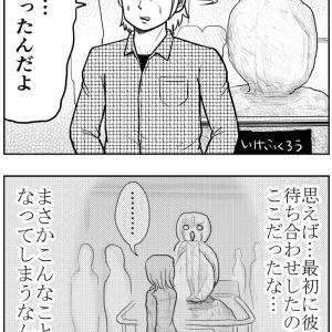 いけふくろう【漫画~キヒロの青春】87