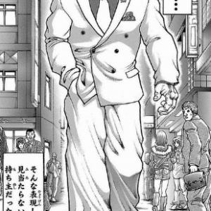 【バキ】バキのモデル④花山薫=花形 敬