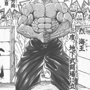 バキのモデル⑥列海王=ヤン・スエ