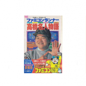 【ゲーム】高橋名人関連動画・16連打含む