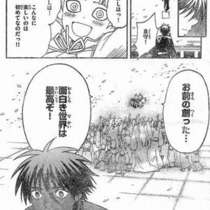 【漫画】終り方が完璧(最悪)な漫画w㊶結界師