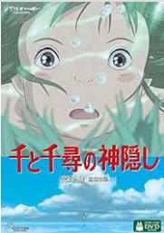 【ジブリ】千と千尋の神隠し・関連動画