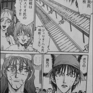 【漫画】終り方が完璧(最悪)な漫画w61至福の暴対レシピ