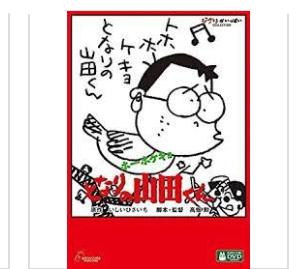 【ジブリ】ホーホケキョ となりの山田くん・関連動画