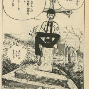 【漫画】終り方が完璧(最悪)な漫画w88ルパン三世