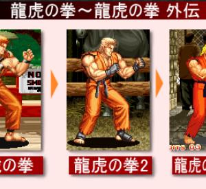 【良ゲーム】良ゲーム紹介77龍虎の拳・2・外伝