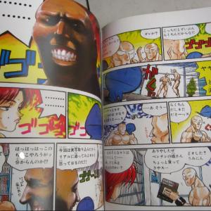 【漫画】終り方が完璧(最悪)な漫画w91超兄貴