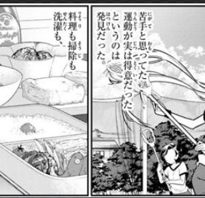 【漫画】終り方が完璧(最悪)な漫画w96ハヤテのごとく!・キカイダー・男坂