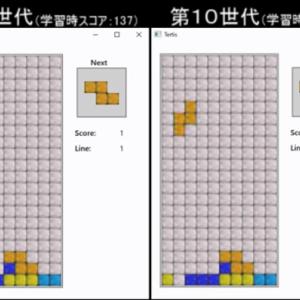 【ゲーム】テトリスをAIに学習