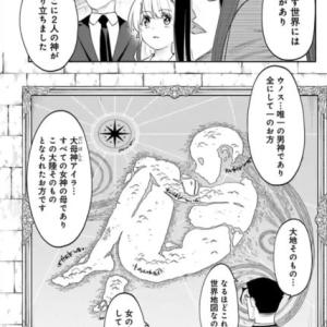 【漫画】漫画史上最も気持ち悪い世界地図w