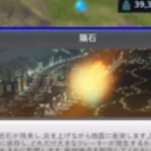 【ゲームgame】隕石とゲーム