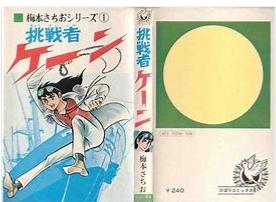 【漫画NO15】挑戦者ケーンChallenger Kane