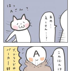 部屋コンに行った話②【婚活こぼれ話】