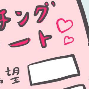 婚活パーティーにて①【婚活こぼれ話】