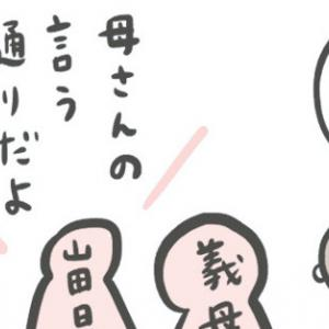 私が出会った婚活美女たちII 〜山田さん編〜 ①