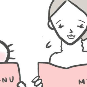 私が出会った婚活美女たちIII 〜 魅惑の淑女・吉永さん編 〜 ③