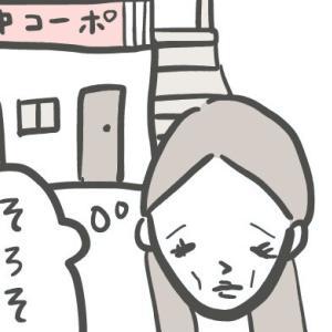 私が出会った婚活美女たちIII 〜 魅惑の淑女・吉永さん編 〜 ⑥