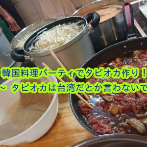 韓国料理パーティでタピオカ作り! ~ タピオカは台湾だとか言わないで ~