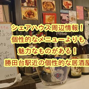 シェアハウス周辺情報!~個性的なメニューよりも魅力なものがある!勝田台駅近の個性的な居酒屋~