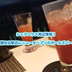 シェアハウス周辺情報!~勝田台駅近にニューオープンのガールズバー~