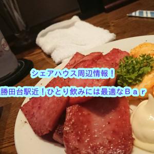 シェアハウス周辺情報!~ 勝田台駅近!ひとり飲みには最適なBar ~