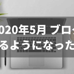 2020年5月 ブログでできるようになったこと。
