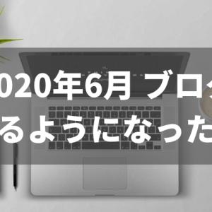 2020年6月 ブログでできるようになったこと。