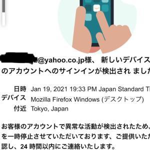 Amazonから迷惑メール?直ぐにクリックは危険です。