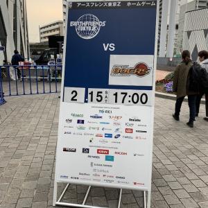 【観戦記】アースフレンズ東京Z vs 仙台89ERS(2020.02.15)