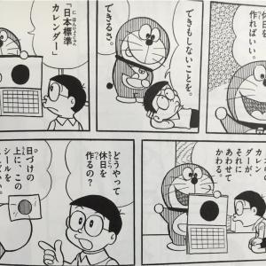 日本標準カレンダー