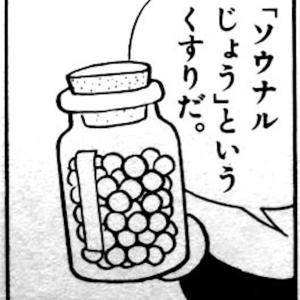 ソーナル錠